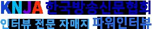 한국방송신문협회 - 공정한 언론 · 균형된 시각